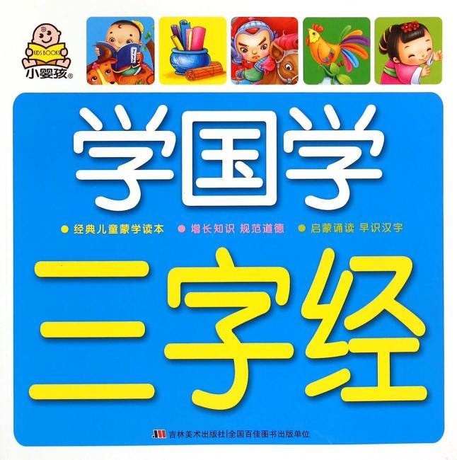 学国学·三字经(国学经典,影响孩子的一生!)