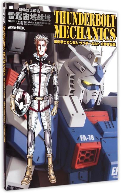 机动战士敢达-雷霆宙域战线-立体作品集(本书中全面收录了《Hobby JAPAN》的模型师们将漫画中登场的众多太田垣版MS制作成模型的作品集!)