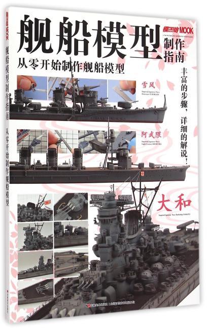舰船模型制作指南:从零开始制作舰船模型(通过众多舰船模型的制作详解指南,让你一下子成为舰船模型制作高手!)
