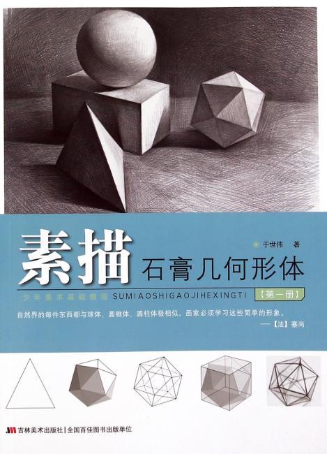 少年美术基础教程-素描石膏几何形体(不一样的教学方法,零基础学素描)