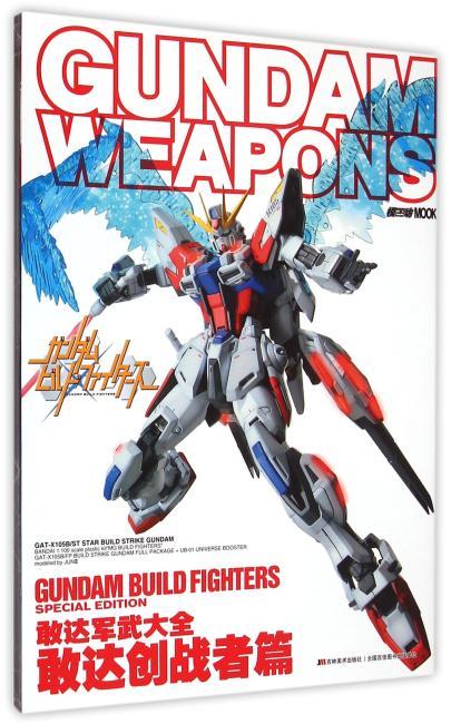 敢达军武大全-敢达创战者篇(本书中全面收录了《敢达创战者》中登场的主力机体,让我们一起欣赏将动画中机体实体化的魅力吧。)