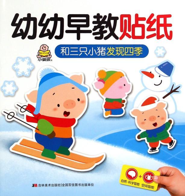 幼幼早教贴纸·和三只小猪发现四季(和三只小猪一起玩贴纸!)
