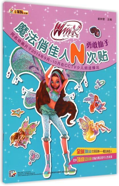 魔法俏佳人N次贴-勇敢仙子(让孩子在玩贴纸的过程中享受快乐)
