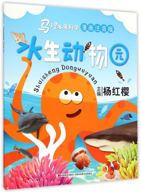马小跳爱科学漫画注音版-水生动物园(和马小跳一起学科学)