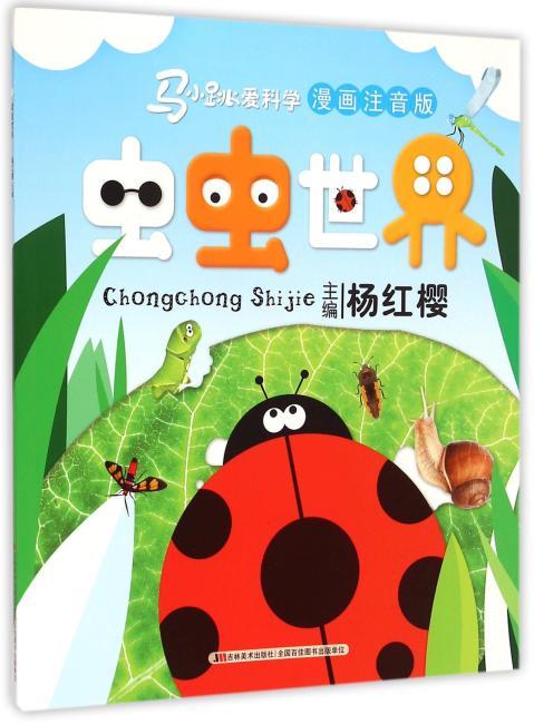 马小跳爱科学漫画注音版-虫虫世界(和马小跳一起学科学)