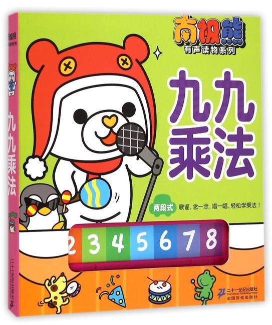 九九乘法             南极熊有声读物系列