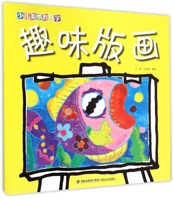 少儿美术教与学· 趣味版画