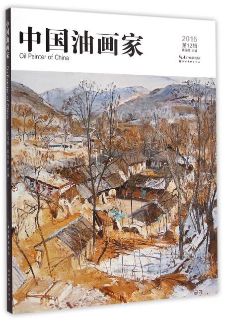 中国油画家第12辑