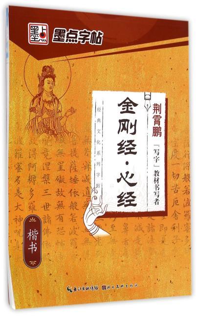 墨点字帖:经典文化系列字帖.金刚经.心经   楷书、行楷钢笔字帖