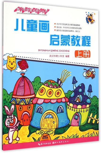 青少年宫美术培训丛书--儿童画启蒙教程(上册)