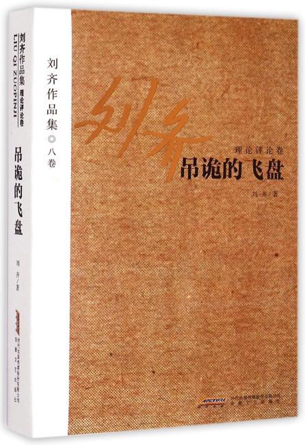 刘齐作品集(8卷):吊诡的飞盘