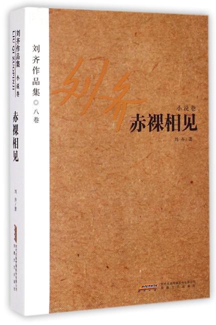 刘齐作品集(8卷):赤裸相见