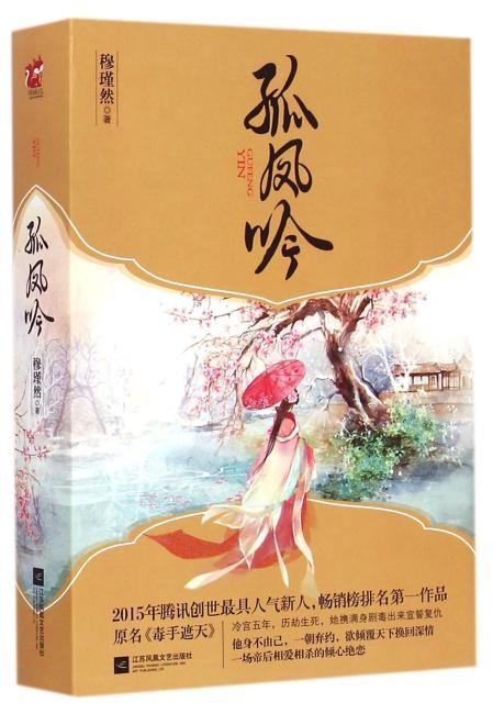 孤凤吟(全二册)