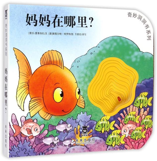 """奇妙洞洞书第三辑-妈妈在哪里?(引自意大利经典的宝宝认知系列童书。""""花婆婆""""方素珍倾情编译;全新的""""洞洞""""阅读形式,促进手部精细小动作,培养触觉神经发育和语言能力的发展。乐乐趣童书)"""