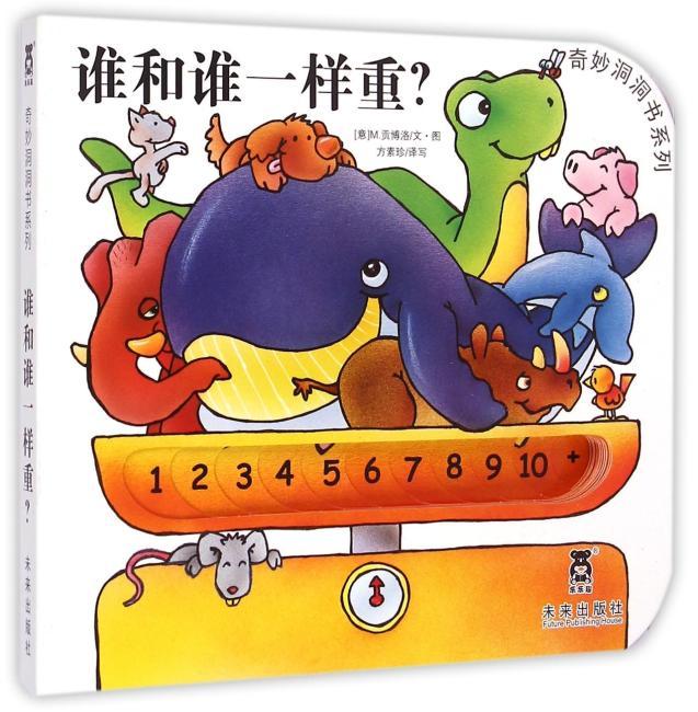 """奇妙洞洞书第三辑-谁和谁一样重?(引自意大利经典的宝宝认知系列童书。""""花婆婆""""方素珍倾情编译;全新的""""洞洞""""阅读形式,促进手部精细小动作,培养触觉神经发育和语言能力的发展。乐乐趣童书)"""