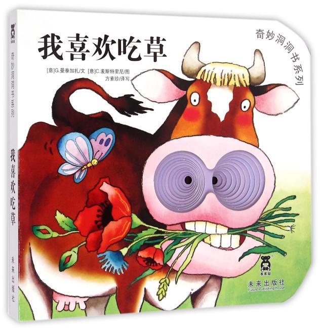 """奇妙洞洞书第三辑-我喜欢吃草(引自意大利经典的宝宝认知系列童书。""""花婆婆""""方素珍倾情编译;全新的""""洞洞""""阅读形式,促进手部精细小动作,培养触觉神经发育和语言能力的发展。乐乐趣童书)"""