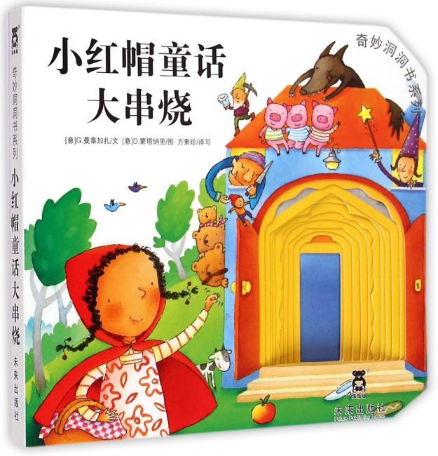 """奇妙洞洞书第三辑-小红帽童话大串烧(引自意大利经典的宝宝认知系列童书。""""花婆婆""""方素珍倾情编译;全新的""""洞洞""""阅读形式,促进手部精细小动作,培养触觉神经发育和语言能力的发展。乐乐趣童书)"""