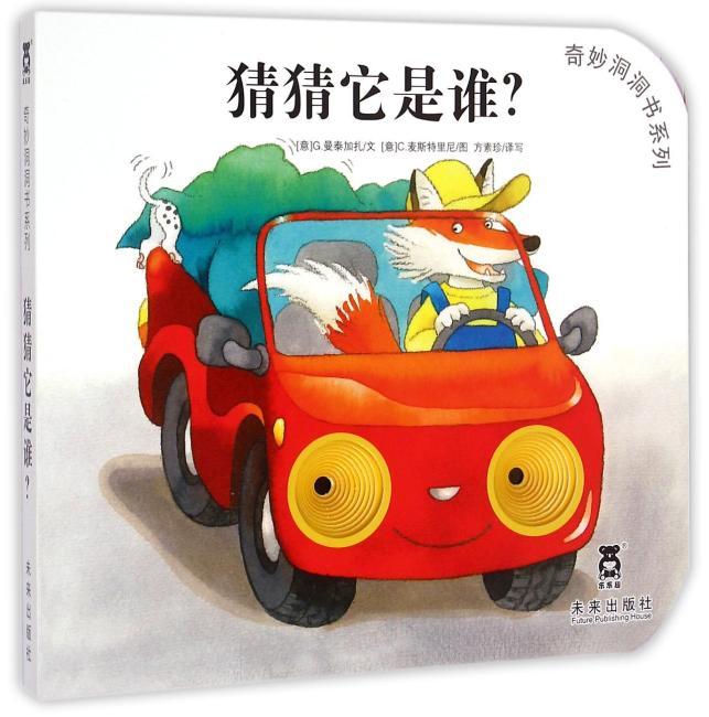 """奇妙洞洞书第三辑-猜猜它是谁?(引自意大利经典的宝宝认知系列童书。""""花婆婆""""方素珍倾情编译;全新的""""洞洞""""阅读形式,促进手部精细小动作,培养触觉神经发育和语言能力的发展。乐乐趣童书)"""