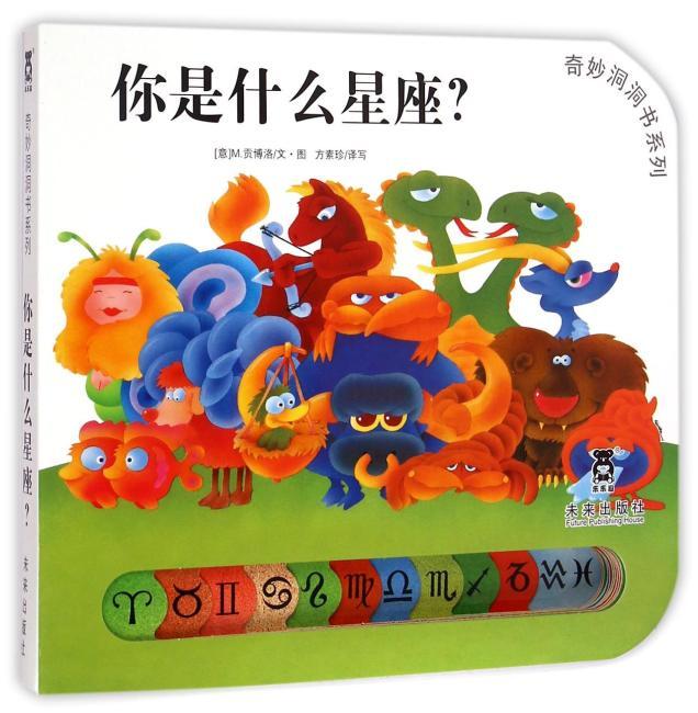 """奇妙洞洞书第三辑-你是什么星座?(引自意大利经典的宝宝认知系列童书。""""花婆婆""""方素珍倾情编译;全新的""""洞洞""""阅读形式,促进手部精细小动作,培养触觉神经发育和语言能力的发展。乐乐趣童书)"""