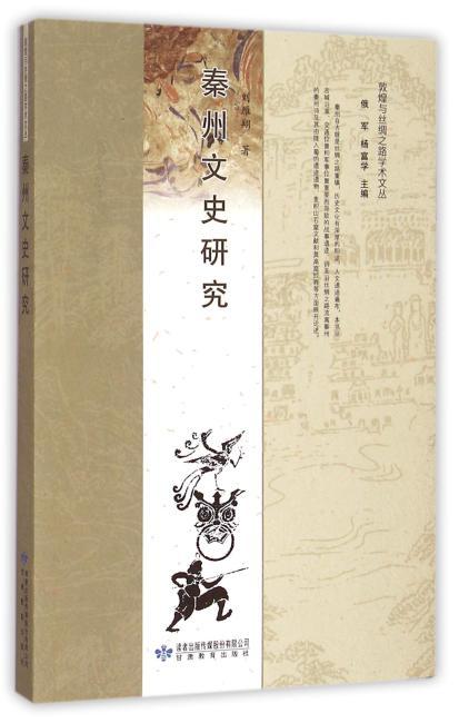 敦煌与丝绸之路学术文丛--秦州文史研究