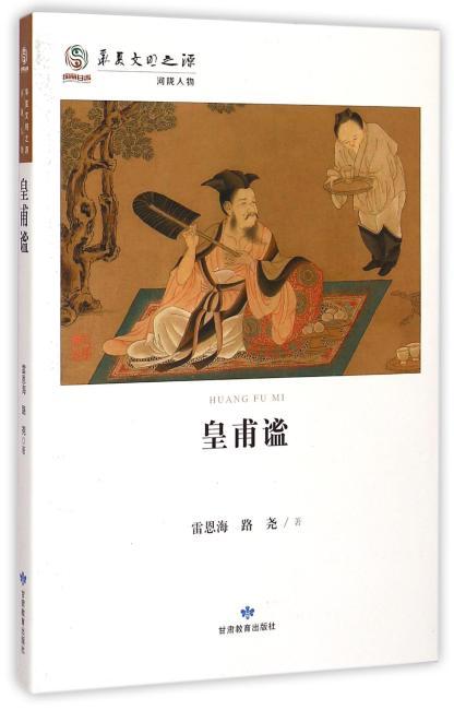 华夏文明之源历史文化丛书--皇甫谧