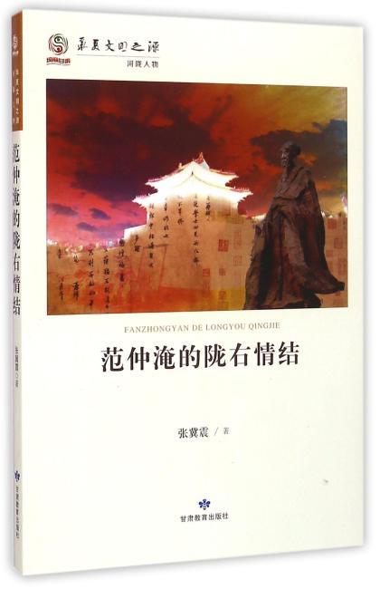 华夏文明之源历史文化丛书--范仲淹的陇右情结