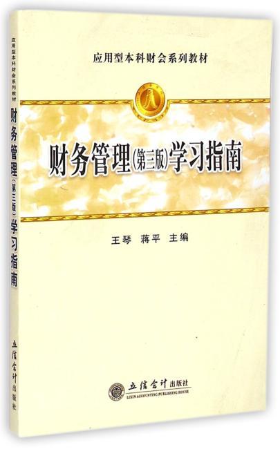 财务管理(第三版)学习指南(王琴)