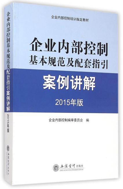 (2015年版)企业内部控制基本规范及配套指引案例讲解