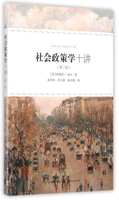 社会政策学十讲(第二版)