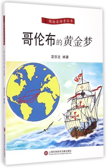 探险家传奇丛书:哥伦布的黄金梦