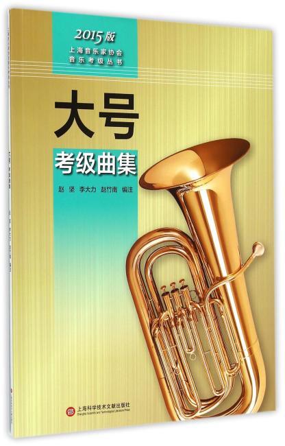 上海音乐家协会音乐考级丛书:大号考级曲集(2015版)