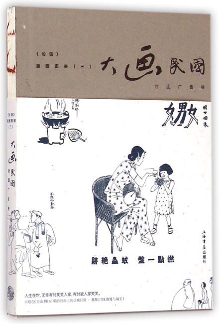 《论语》漫画图鉴(三)