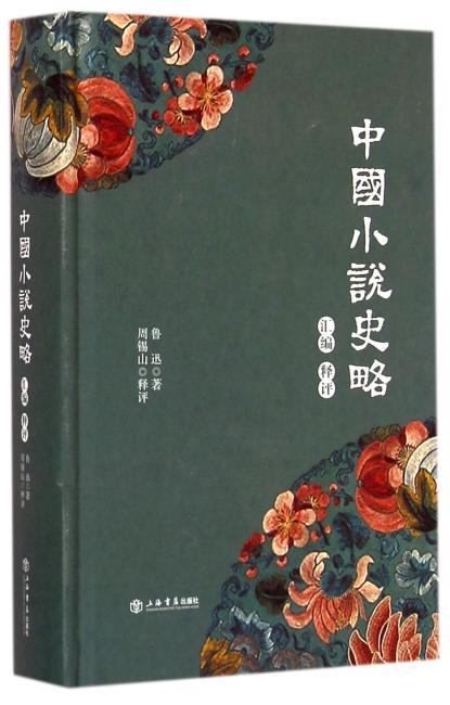 《中国小说史略》汇编释评