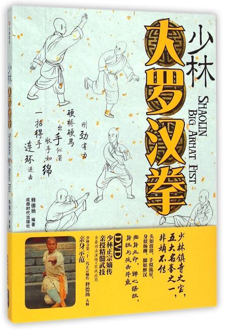 少林大罗汉拳(书+DVD)