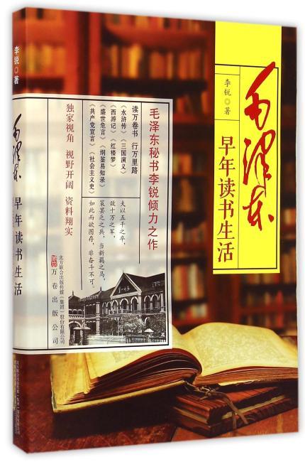 毛泽东早年读书生活