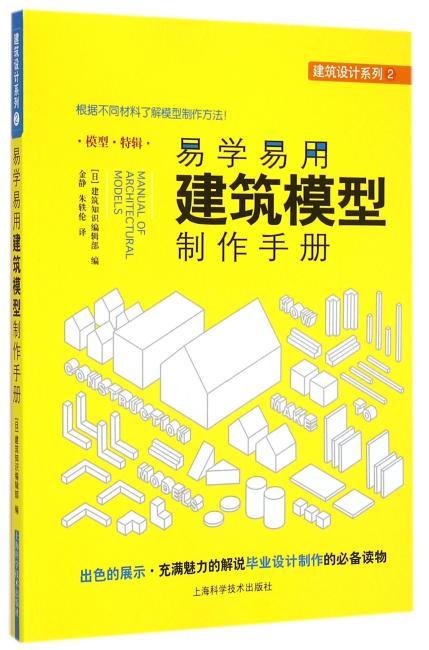 易学易用建筑模型制作手册