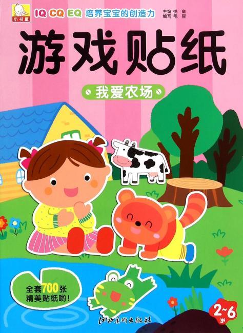 小书童游戏贴纸: 我爱农场