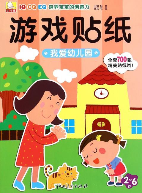 小书童游戏贴纸: 我爱幼儿园