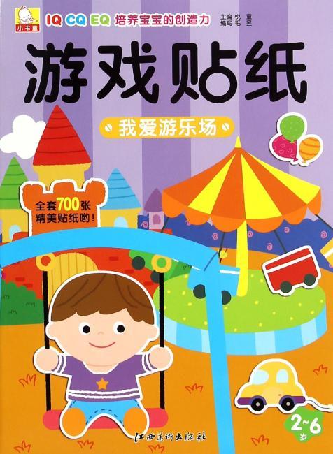 小书童游戏贴纸: 我爱游乐场