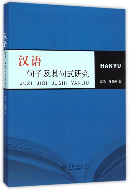 汉语句子及其句式研究
