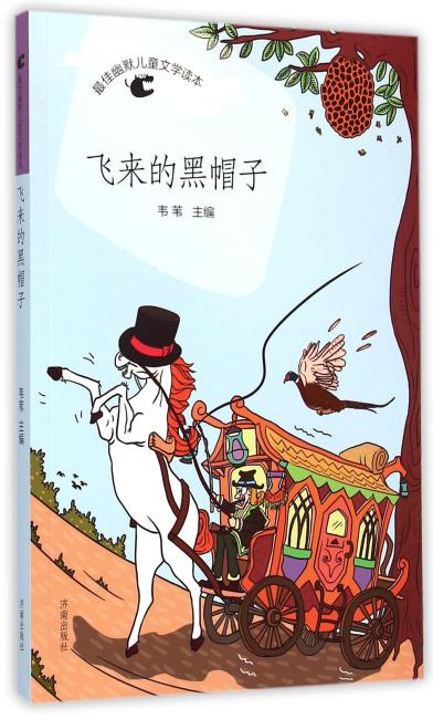 最佳幽默儿童文学读本·飞来的黑帽子