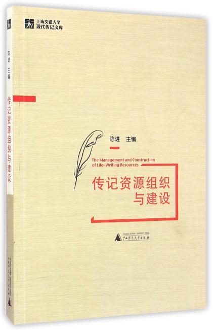 传记资源组织与建设(国内首部从信息学角度研究传记资源的著作)