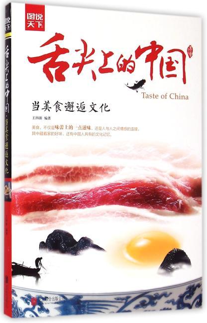 舌尖上的中国 : 当美食邂逅文化  图说天下