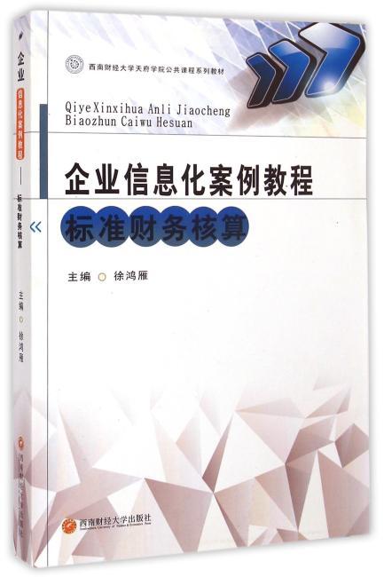 企业信息化案例教程