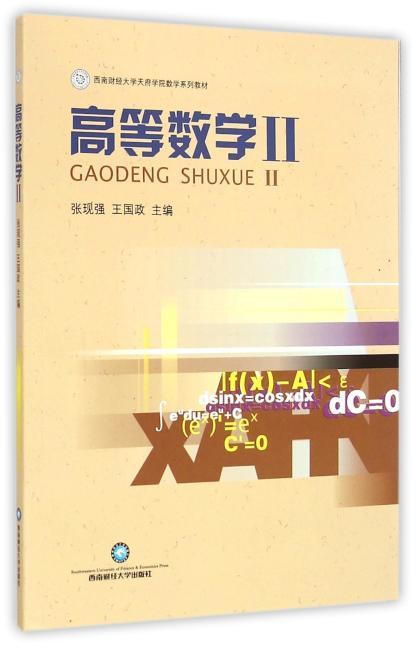 高等数学Ⅱ
