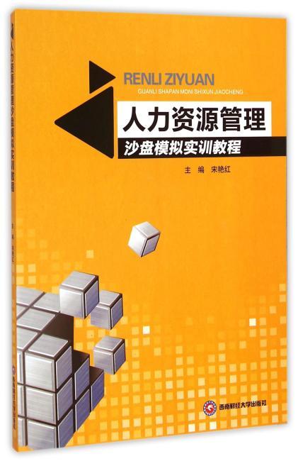 人力资源管理沙盘模拟实训教程