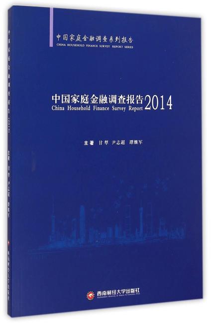 中国家庭金融调查报告(2014)