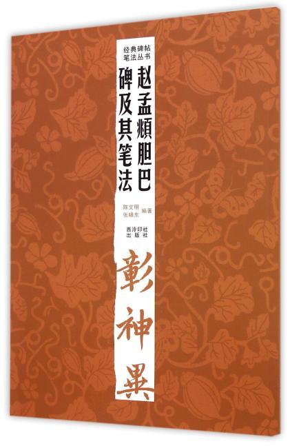 赵孟頫胆巴碑及其笔法