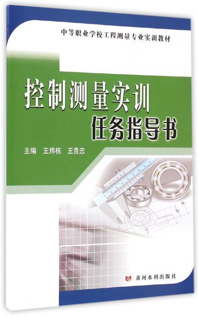 控制测量实训任务指导书(中等职业学校工程测量专业实训教材)