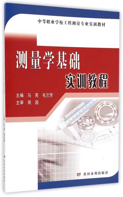 测量学基础实训教程(中等职业学校工程测量专业实训教材)